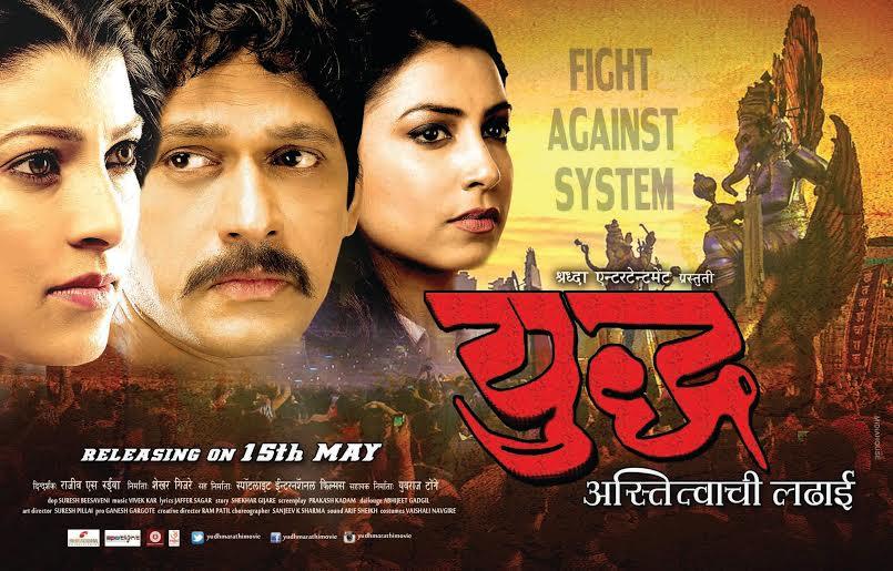 Rajiv S Ruia, Shekhar Gijare, Marathi Film, Yudh- Astitvachi Ladai, poster