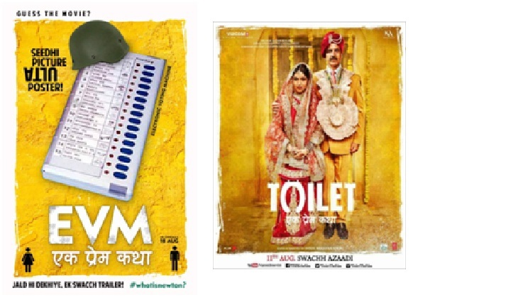 prem katha, toilet ek prem katha, trailer, launch